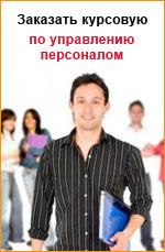 Управление персоналом курсовая работа на заказ курсовая управление персоналом
